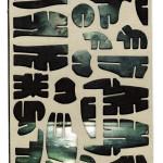 Decoder Nightscape, collage on digital print 18x13cm 2014
